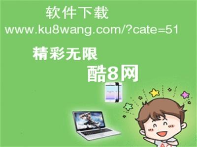 酷8网→软件下载