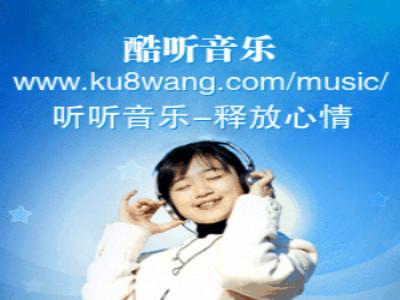 酷8网→酷听音乐
